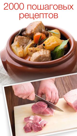 Рецепты с фото шагов. Премиум версия. 2000+ вкусных рецептов: мясо мультиварка супы салаты выпечка т