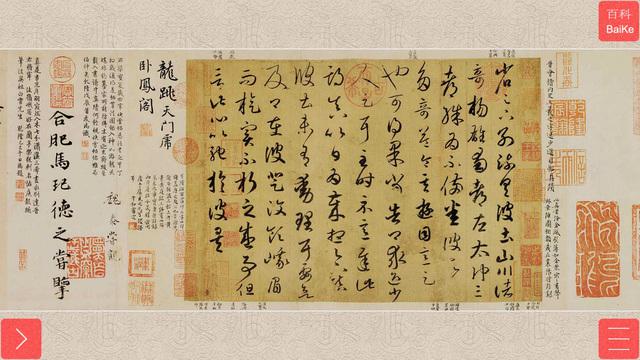 临帖 - 中华书法传世名帖欣赏临摹