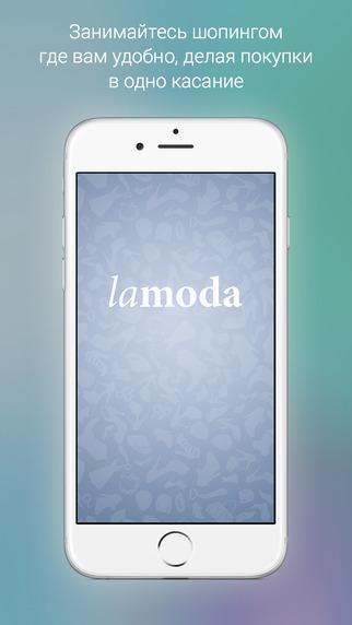 Lamoda — модная одежда и обувь в вашем кармане