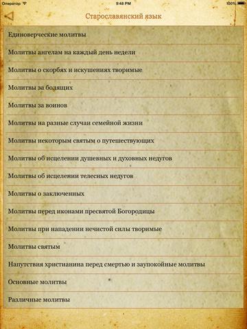 Православный Молитвослов + Скриншоты6