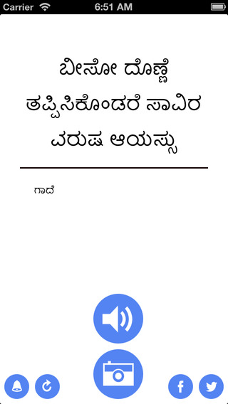 Kannada Proverbs and quotes - Muttinantha Maatu
