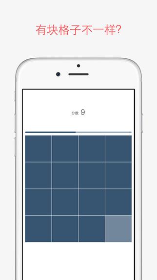 格子 – 快速反应游戏,找出不同的颜色 [iOS]