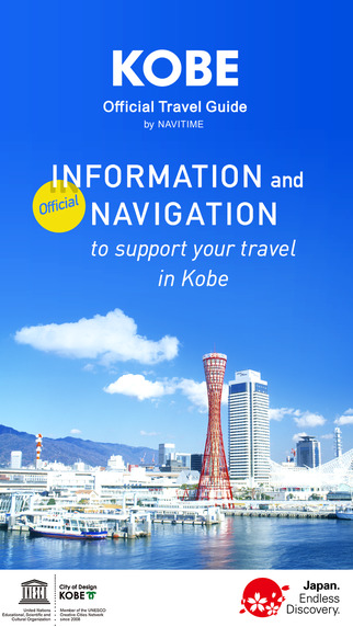 KOBE Official Travel Guide by NAVITIME