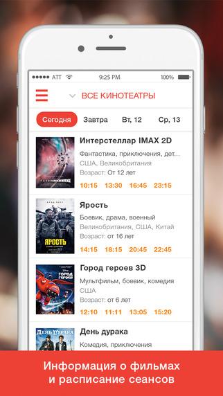 Идем в кино Покупка и бронирование билетов в кинотеатры Very Velly в городах Пермь и Ижевск