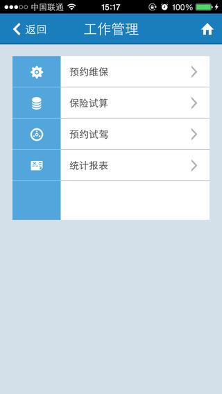 玩商業App|E车联6S免費|APP試玩
