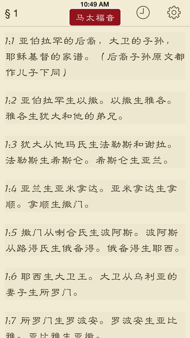 试唱圣经诗篇112歌谱