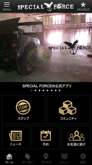 SPECIAL FORCEの公式アプリ