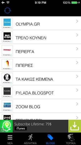 All Greek News