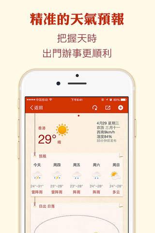 老黄历专业版-万年历黄历天气预报 screenshot 4