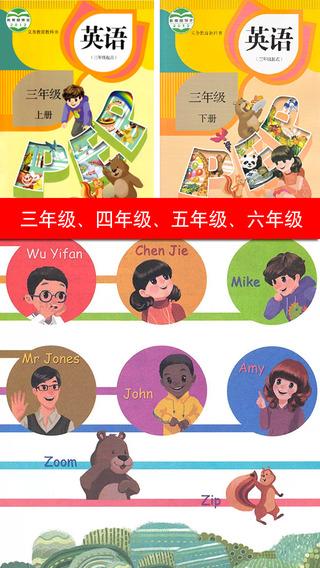 pep人教版小学英语六年级上册高清图片