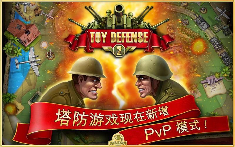 Toy Defense 2 – 玩具塔防 2[OS X]丨反斗限免