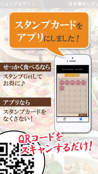 DADグループスタンプカードアプリ