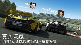 【EA出品】真实赛车 3
