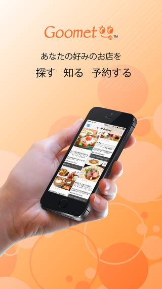 Goomet「ぐーめ」気軽にお店の比較や予約ができる全国対応飲食店に特化したグルメ検索アプリ!