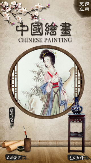 Appreciation of Chinese Painting: Famous Precious and Historical (for iPhone)