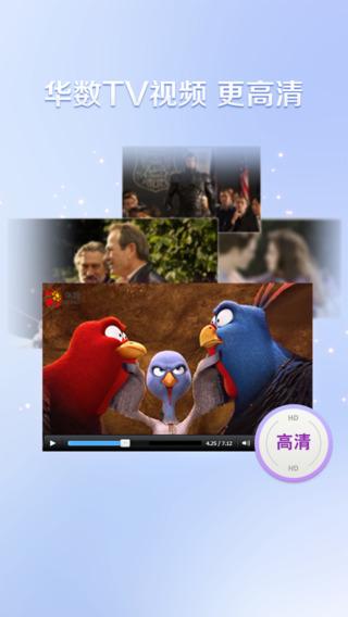 华数TV公网版