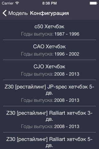TechApp for Mitsubishi screenshot 3