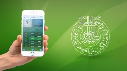 AlAwail Prayer Times screenshot 2