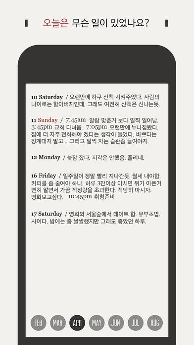 데이그램 - 하루 한줄 일기장 DayGram 앱스토어 스크린샷
