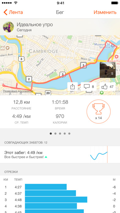 Strava Бег и велоспорт – GPS Screenshot