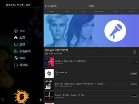 SoundHound∞ - Music Discovery screenshot 4