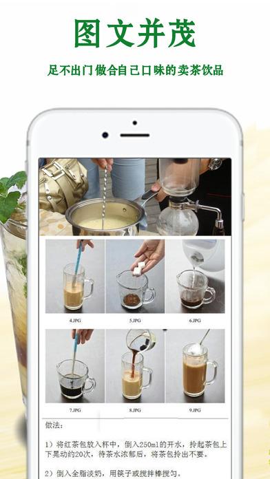 奶茶制作专业版-自制美味甜点饮料技巧速成 screenshot 2