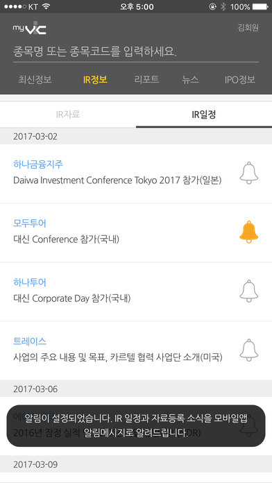 마이빅(myVIC) - 밸류체인 리서치 Apps free for iPhone/iPad screenshot