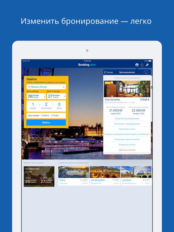 Скачать Booking.com [букинг ком] - бронирование отелей
