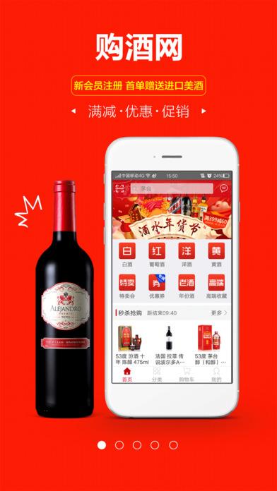 购酒网- 以工匠精神用心卖好酒 screenshot 1