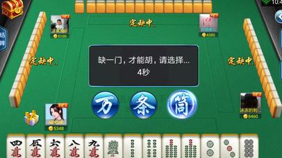 四川麻将-好友约局血战到底 screenshot 1