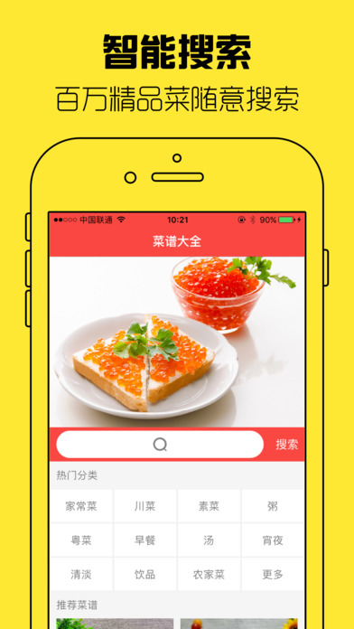download 菜谱精灵Pro-天下美食杰出作者食谱大全 apps 0