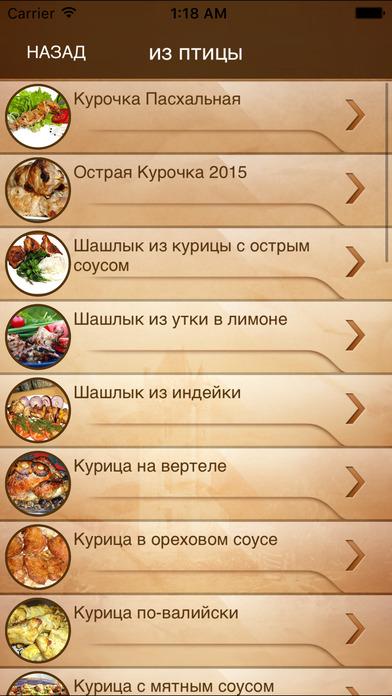 iШашлык iPhone Screenshot 1