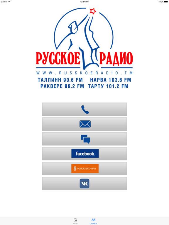 Приложение русское радио на компьютер