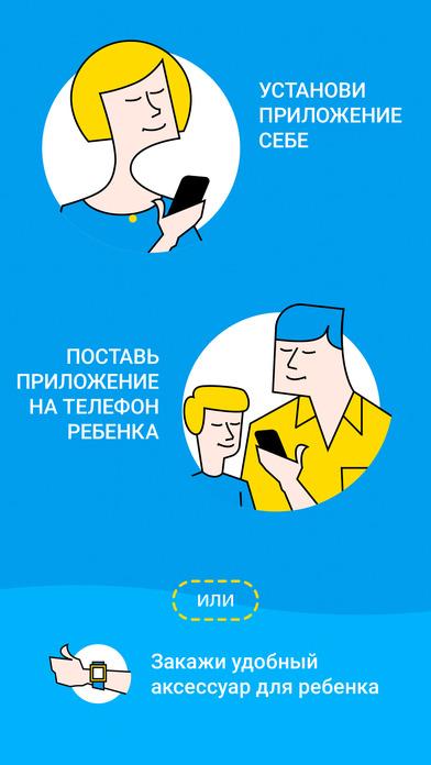 Програмку локатор на айфон