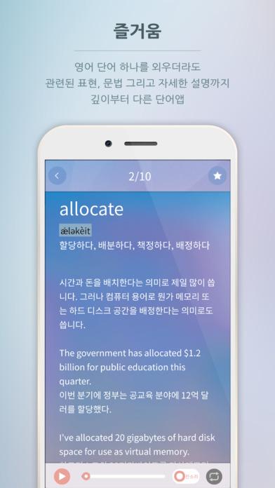 잔소리 영단어 Apps free for iPhone/iPad screenshot