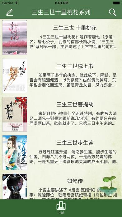 三生三世系列合集-唐七公子著 screenshot 1
