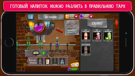 Симулятор Самогонщика Screenshot