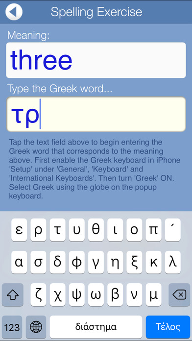FREE Greek Audio FlashCards iPhone Screenshot 3