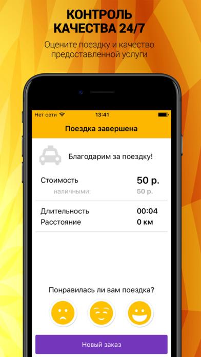 Такси РИКША Будённовск screenshot 4