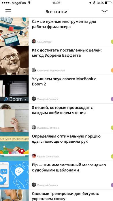 Лайфхакер — продуктивность и лайфхаки Screenshot