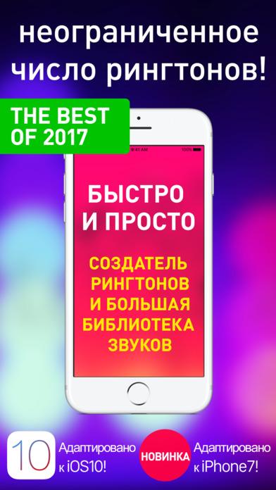 новинки на звонок 2016 для телефона Brubeck