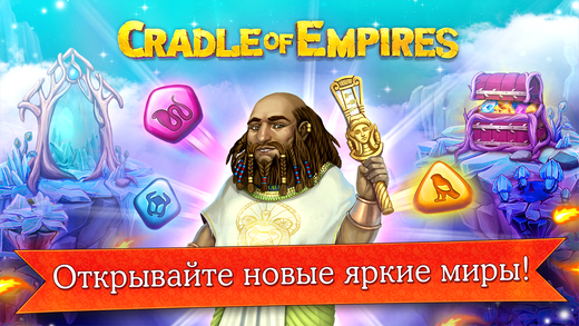 Cradle of Empires Screenshot