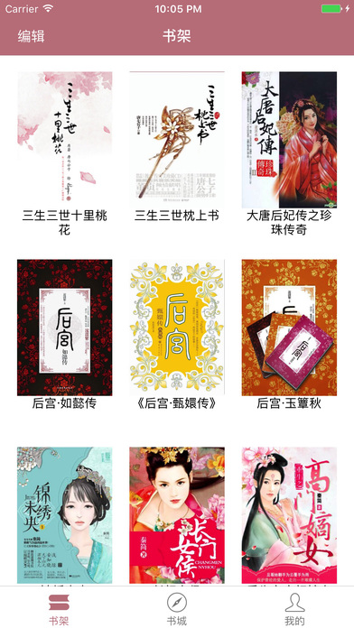 三生三世十里桃花-唐七公子作品全集 Apps free for iPhone/iPad screenshot