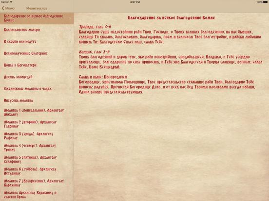 Православный Kалендарь Pro Скриншоты10