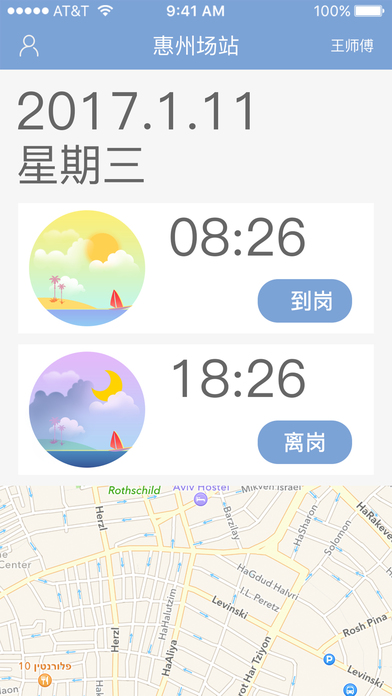 Screenshot for 充电助手 in United States App Store