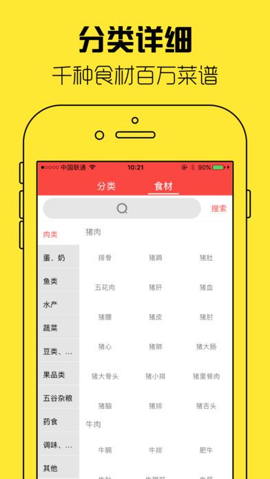 download 菜谱精灵Pro-天下美食杰出作者食谱大全 apps 1