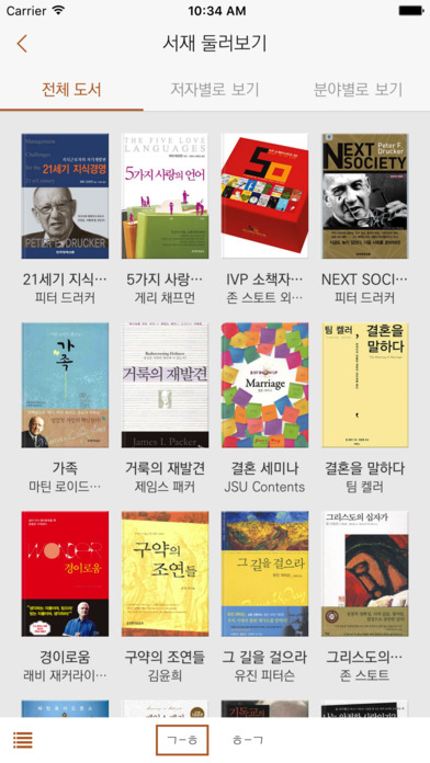 드라마바이블 Apps free for iPhone/iPad screenshot