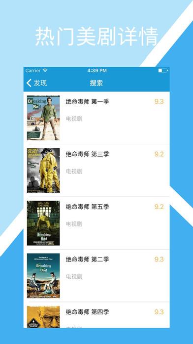 人人美剧影视-美剧资讯天天看 Apps free for iPhone/iPad screenshot