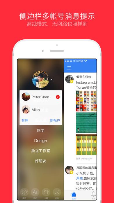 WeicoPro 4 Screenshots