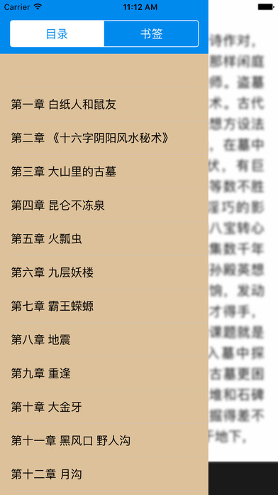 盗墓小说鼻祖—【鬼吹灯系列全集】 screenshot 4